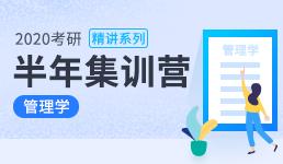 2020考研半年营-管理学+双科精讲