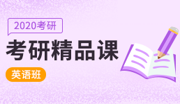 2020考研龙图精品课-英语班