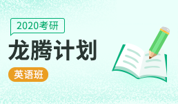 2020考研龙腾计划—英语班