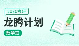 2020考研龙腾计划-数学班