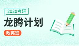 2020考研龙腾计划-政英班