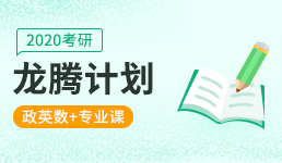 2020考研龙腾计划-全科冲刺班
