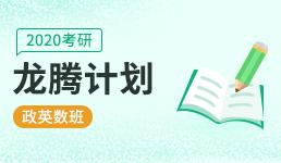2020考研龙腾计划-政英数冲刺班