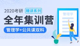 2020考研全年营-管理学+双科精讲