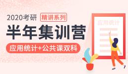 2020考研半年营—应用统计+双科(精讲)