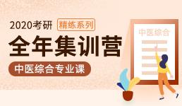 2020考研全年营—中医综合专业课