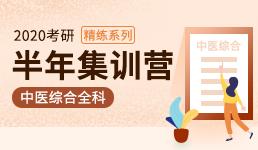 2020考研半年营—中医综合全科