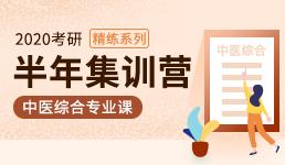 2020考研半年营—中医综合专业课