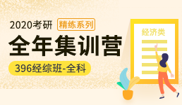 2020考研全年营-396经综精练班