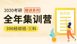 2020考研全年营-396经综三科精讲班