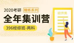 2020考研全年营-396经综双科精练班
