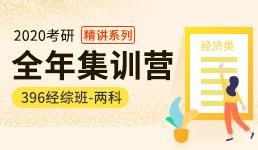 2020考研全年营-396经综双科精讲班