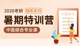2020考研暑期营—中医综合专业课