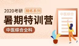 2020考研暑期营—中医综合全科