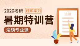 2020考研暑期营-法硕专业课