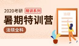 2020考研暑期营-法硕全科精讲