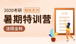 2020考研暑期营-法硕全科精练