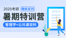 2020考研暑期营-管理学+双科精练