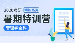 2020考研暑期营-管理学全科精练