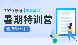2020考研暑期营-管理学全科精讲