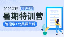 2020考研暑期营-管理学+单科精练