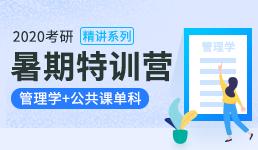 2020考研暑期营-管理学+单科精讲