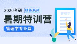 2020考研暑期营-管理学专业课