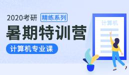 2020考研暑期营-计算机送免费彩金白菜网站大全课