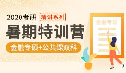 2020考研暑期营-金融专硕+双科精讲