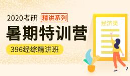 2020考研暑期营-396经综精讲班