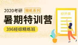 2020考研暑期营-396经综精练班