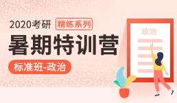 2020考研暑期特训营-政治精练班