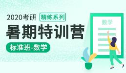 2020考研暑期特训营-数学精练班