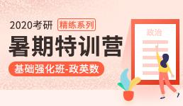 2020考研暑期营-政英数基础班(精练)