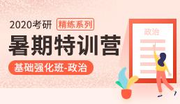 2020考研暑期特训营-政治基础强化班