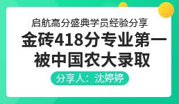 启航龙图高分盛典学员经验分享-沈婷婷