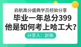 启航龙图高分盛典学员经验分享-赵铭