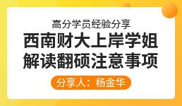 启航考研-杨金华学员经验分享