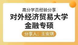 启航考研-王安琪学员经验分享