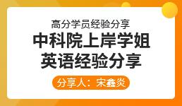 启航考研-宋鑫炎学员经验分享