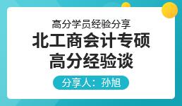 启航考研-孙旭学员经验分享