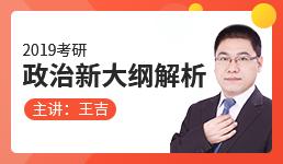 启航2019考研政治新大纲解析