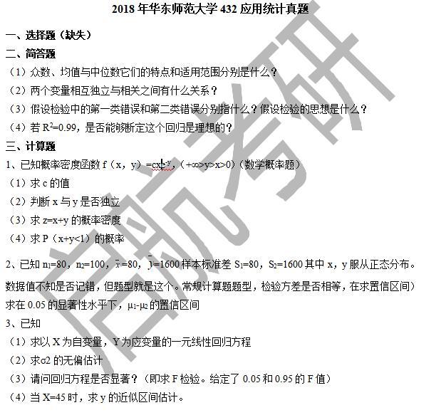 2018年华东师范大学432应用统计真题