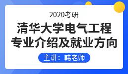 清华大学电气工程专业介绍及就业方向