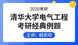 清华大学电气工程考研经典例题(2)