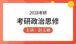 2018考研政治思修-赵玉娜