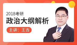 2018考研政治大纲解析