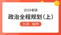 2019考研政治全程规划(上)