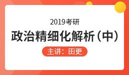 2019考研精细化解析(中)