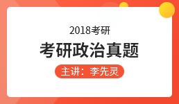 考研政治真题—李先灵